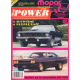 Chrysler Power Aug, 1989